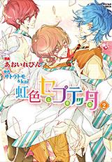 虹色セプテッタ 第2巻
