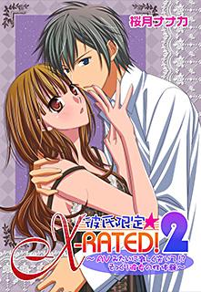 彼氏限定★X−RATED!2〜AVみたいに激しく突いて!?そっくり彼女の性体験〜