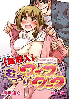 【高収入】むっちりワイフワーク!! 第1巻