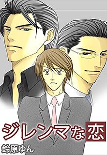 ジレンマな恋 第3巻
