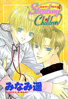 Strawberry Children 第4巻