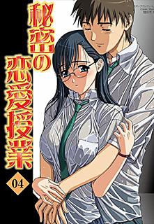 秘密の恋愛授業 第4巻