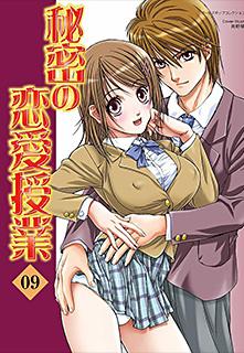 秘密の恋愛授業 第9巻