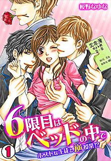 6限目はベッドの中で〜ホストな生徒と逆授業!?〜 第1巻
