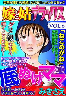 嫁と姑デラックス vol.6底抜けママ