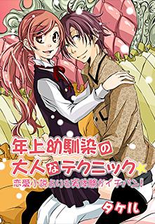年上幼馴染の大人なテクニック☆〜恋愛小説よりも実体験がイチバン!