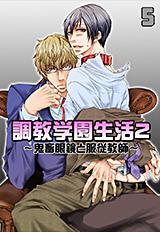 調教学園生活2〜鬼畜眼鏡と服従教師〜 第5巻