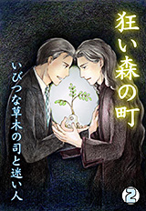狂い森の町〜いびつな草木の司と迷い人〜 第2巻
