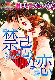 誰にも言えないマル秘 第55巻 禁忌(タブー)な恋