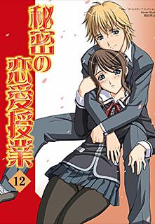 秘密の恋愛授業 第12巻