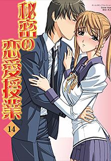 秘密の恋愛授業 第14巻