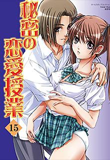 秘密の恋愛授業 第15巻
