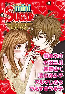 miniSUGAR vol.25-1