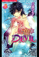 恋色DEVIL 第2巻
