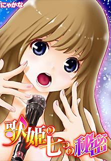 歌姫の七つの秘密