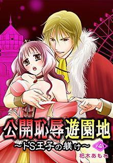 公開恥辱遊園地 〜ドS王子の躾け〜 第4巻