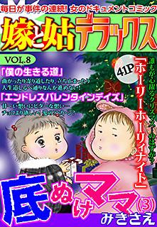 嫁と姑デラックス vol.7底抜けママ 3