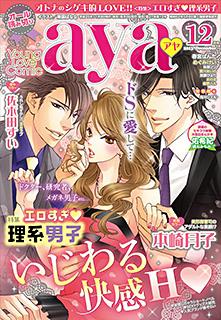 Young Love Comic aya 2013年12月号