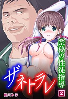 ザ・ネトラレ〜禁秘の性徒指導〜 第2巻