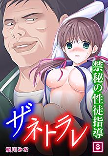 ザ・ネトラレ〜禁秘の性徒指導〜 第3巻