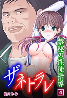 ザ・ネトラレ〜禁秘の性徒指導〜 第4巻