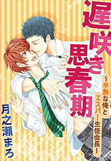 遅咲き思春期〜半熟な俺とエスパー生徒会長〜 第1巻