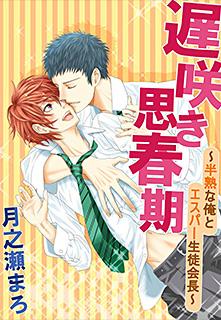 遅咲き思春期〜半熟な俺とエスパー生徒会長〜 第3巻