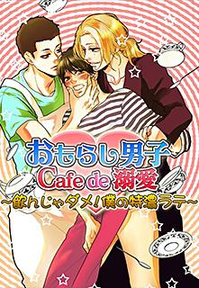 おもらし男子Cafe de 溺愛〜飲んじゃダメ!僕の特濃ラテ〜 第3巻