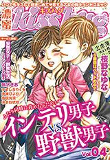 濃蜜Kisshug Vol.4「インテリ男子VS野獣男子」