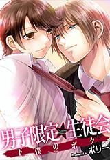 男子限定★生徒会〜下僕のボク 第1巻