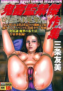 三条友美 鬼畜監禁傑作集 〜ひとづま蒐集〜