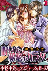 呪われた秘蜜のカラダ〜不老不死のラブジュースを持つ女〜 第3巻