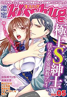 濃蜜Kisshug Vol.05「極上S紳士☆淫らな密室調教プレイ」