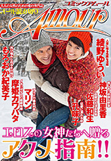 コミック・アムール 2013年3月号
