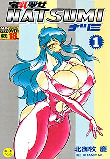 宝乳聖女NATSUMI 1
