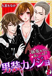 男装カノジョ〜執事カフェに女が一人!?〜 第2巻