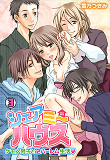 シェアミーハウス〜ケモノ男子と逆ハーレム生活〜 第3巻