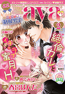 Young Love Comic aya 2014年2月号