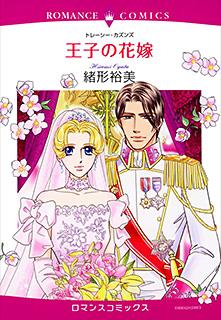 王子の花嫁