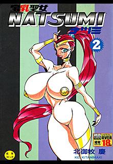 宝乳聖女NATSUMI 2
