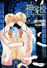 神学校-Noli me tangere- 上【おまけ漫画付き電子限定版】