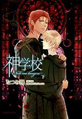 神学校-Noli me tangere- 下【おまけ漫画付き電子限定版】