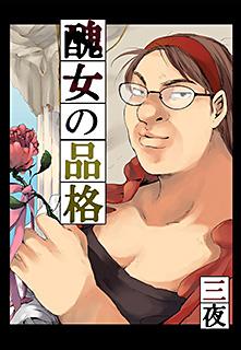 醜女の品格 第3巻