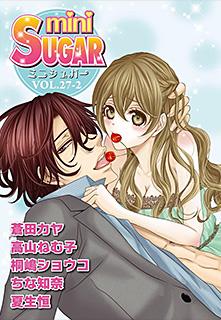 miniSUGAR vol.27-2