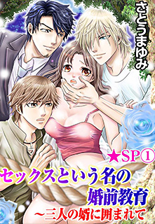 セックスという名の婚前教育〜三人の婿に囲まれて★SP 第1巻