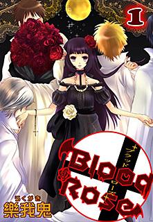 Blood Rose 第1巻
