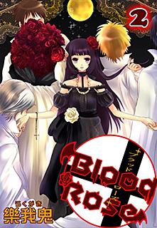 Blood Rose 第2巻