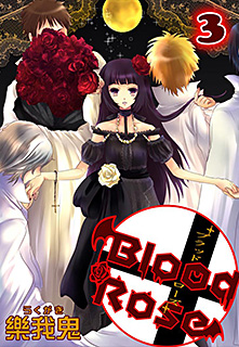 Blood Rose 第3巻