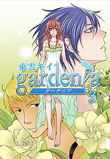 gardenia 第3巻
