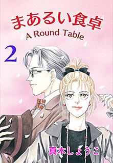 まあるい食卓 第2巻